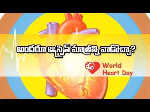 Can Aspirin cure Heart Disease? - Dr C Raghu, Senior Cardiologist