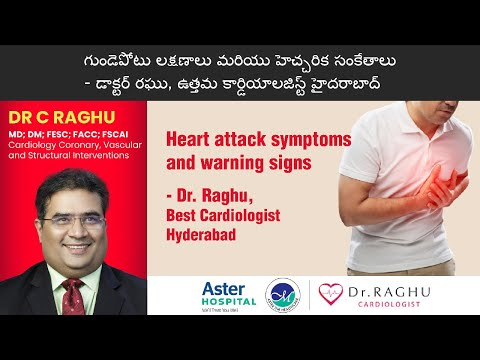 Symptoms of heart attack | Heart attack warning signs | Dr C Raghu - Heart specialist