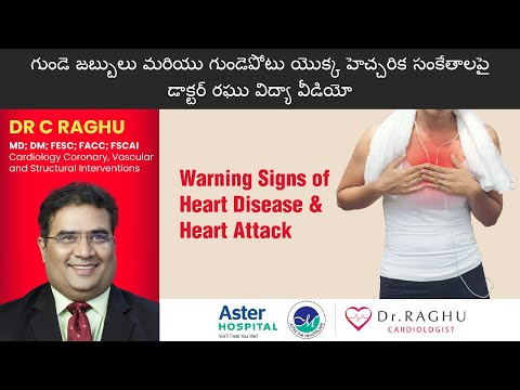 Early signs of heart attack | What is Angina | Chest pain Vs Heart attack