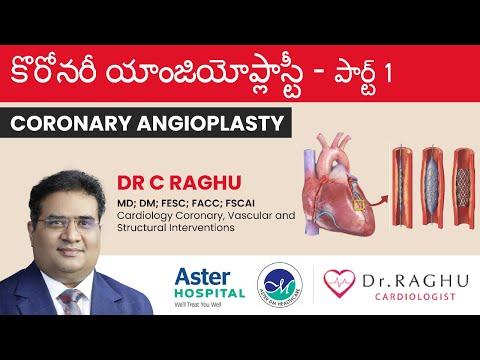 కొరోనరీ యాంజియోప్లాస్టీ| Coronary Angioplasty| Blocked Arteries| Bypass Surgery| Blood Clot Risks